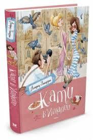 """<b>Книга</b>: """"<b>Кати в</b> Италии"""" - Астрид Линдгрен. Купить <b>книгу</b>, читать ..."""