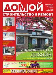 Домой. Строительство и ремонт. Краснодар № 108 от 07.03.2014