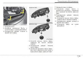 Замена ламп <b>передних фар</b> — <b>KIA</b> Cerato Koup, 2.0 л., 2011 года ...