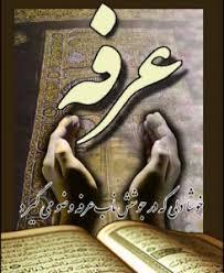 Image result for عرفه