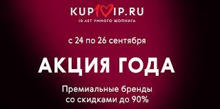 Kupivip.ru: акция с 24 по 26 сентября | Блог партнерской сети Где ...