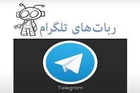 نمایش پست :نحوه انلاین کردن بوت در تلگرام از طریق سرور خود تلگرام