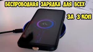<b>Беспроводная зарядка</b> для любого <b>телефона</b>. Как это сделать ...