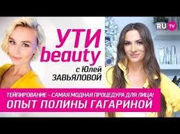 Тейпирование – самая модная процедура для лица! | Ути-Beauty ...