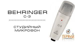 <b>Студийный</b> конденсаторный <b>микрофон BEHRINGER C</b>-<b>3</b>   Обзор ...