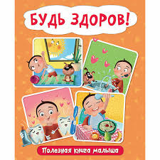 "Книжка ""Будь здоров! Полезная <b>книга</b> малыша"" <b>Проф</b>-<b>Пресс</b> ..."