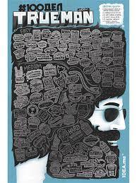 <b>Скретч постер</b> #<b>100дел</b>. True Man Edition <b>1DEA</b>.<b>me</b> 6358110 в ...
