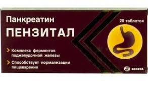 Пензитал таб. п.о кш/раств n20 — заказать онлайн ... - Aptekirls.ru