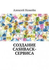 Создание cashback-сервиса скачать книгу <b>Алексея Номейна</b> ...