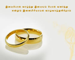 Tamil Wedding Quotes in Cards images