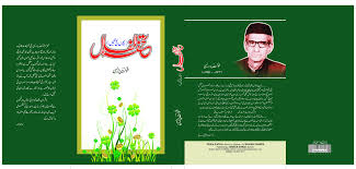 file thufa e atfaal ghazali book cover page jpg file thufa e atfaal ghazali book cover page jpg