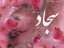 نتیجه تصویری برای اس ام اس ولادت امام سجاد