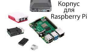 Топ-10 <b>корпусов</b> для <b>Raspberry Pi</b>