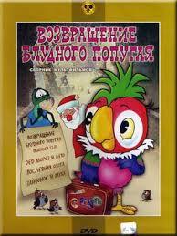 Возвращение блудного попугая Википедия