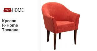 <b>Кресло R</b>-<b>Home Тоскана</b>. Купите в mebHOME.ru!