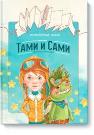 <b>Бесконечная книга</b>: <b>Тами и</b> Сами • Клэр Ватсон-Гарсия, купить ...