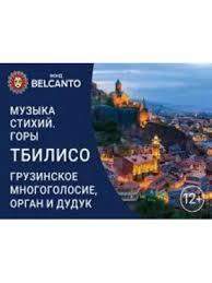 Горы. <b>Тбилисо</b>. <b>Грузинское многоголосие</b>, <b>орган</b> и дудук Москва ...