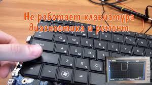 Ремонт ноутбука <b>HP</b> G7-1251er. Не работает <b>клавиатура</b> и тачпад.