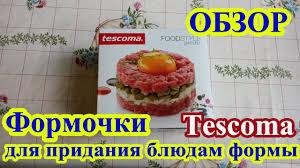 <b>Формочки для придания блюдам</b> формы Tescoma - YouTube