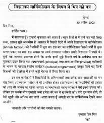 essay on my school annual function in hindi bihap com essay on my school annual function in hindi