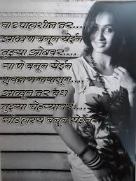 Vishal SMS Guru | SMS Guru Vishal | Vishal SMS Collection: Marathi ... via Relatably.com