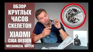 <b>Часы Xiaomi Ciga Design</b> Mechanical Round. Часы скелетоны ...