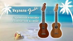 <b>Укулеле Fender</b> - современная классика в компактном размере! l ...