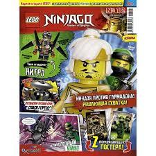 <b>Журнал Lego Ninjago</b> № 12 (2018)