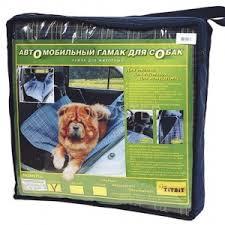 <b>Автогамак</b> для собак - купить в Москве, в интернет магазине ...