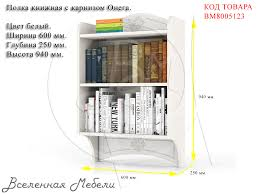 <b>Полка книжная с карнизом</b> Онега цвет белый