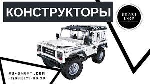 Товары SmartShop - Петергоф | Красное Село – 386 товаров ...