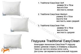 Tempur (Дания) - <b>Подушка Traditional EasyClean</b> Medium - купить ...