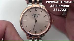 Наручные <b>часы 33 element</b> 331726 — купить по выгодной цене ...