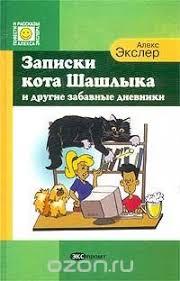 <b>Записки</b> кота Шашлыка и другие <b>забавные</b> дневники, Алекс Экслер