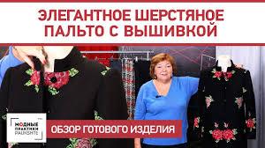 Элегантное черное <b>пальто</b> с вшивным рукавом, карманами в ...