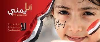 منتدى أبناء اليمن