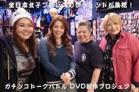 「全日本女子プロレス」の画像検索結果