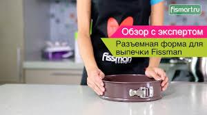 <b>Разъемная форма для выпечки</b> Fissman видеообзор (5588 ...
