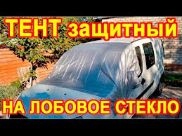 Тент автомобильный на <b>лобовое стекло</b> - YouTube