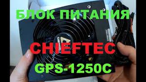 <b>Блок питания</b> для майнинга <b>Chieftec GPS</b>-<b>1250C</b> SMART - YouTube