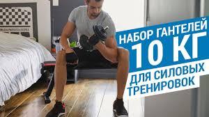 Набор <b>гантелей</b> 10 кг для силовых тренировок (<b>Гантель</b> ...