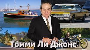 <b>Томми Ли Джонс</b> Биография Доход Семья Дети Дома Авто Яхта ...