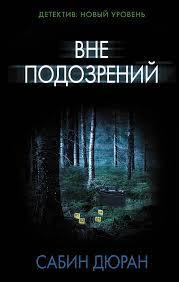 "Книга ""<b>Вне подозрений</b>"" — купить в интернет-магазине OZON с ..."