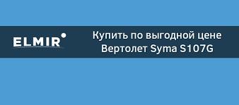 <b>Вертолет Syma S107G</b> купить | ELMIR - цена, отзывы ...