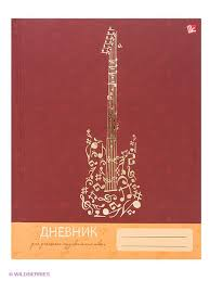 <b>Дневник для музыкальной школы</b>. Дизайн 1 Канц-Эксмо 2845443 ...