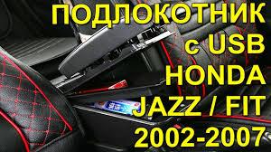 <b>ПОДЛОКОТНИК с USB</b> ДЛЯ HONDA JAZZ FIT 2002 2007 ГОДА ...
