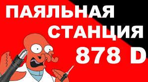 <b>Паяльная станция 878D</b> Newacalox Лучшая из худших - YouTube