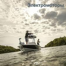 Официальный дилер <b>Minn Kota</b> в России