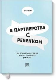 """Книга """"<b>В партнерстве с</b> ребенком. Как слышать друг друга и ..."""