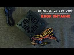 Видеозаписи <b>AeroCool</b> | ВКонтакте